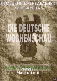 DVD DIE DEUTSCHE WOCHENSCHAU. Немецкий еженедельный киножурнал. 1943 г. Часть 1 и 2
