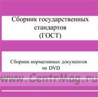 DVD Сборник государственных стандартов (ГОСТ)