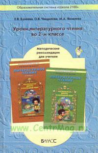 Маленькая дверь в большой мир. Уроки литературного чтения во 2 классе. Методические рекомендации для учителя