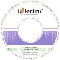 Трансформаторы тока. Справочник 2008 на CD