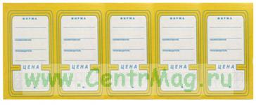 Бланк ценников (5 штук на листе, 50 листов в упаковке) 40603