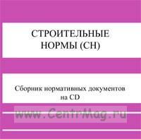 Строительные нормы (СН). Сборник документов на CD