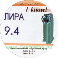 CD Лира 9.4. Мультимедийный обучающий курс (ЛИРА 9.2 +, ЛИРА 9.4)
