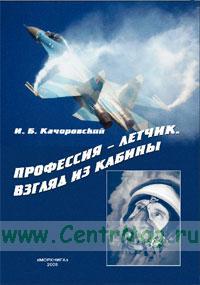 Профессия-летчик. Взгляд из кабины
