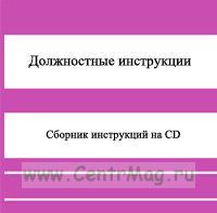 Должностные инструкции. Сборник инструкций на CD