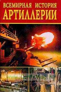 Всемирная история артиллерии