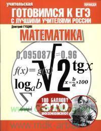 ЕГЭ. Математика. Экспресс-курс для подготовки к экзамену. Готовимся к ЕГЭ с лучшими учителями России