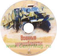 DVD Военные автомобилисты
