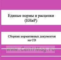 Единые нормы и расценки (ЕНиР). Сборник нормативных документов на CD
