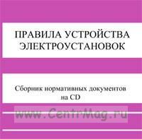 Правила устройства электроустановок (ПУЭ) на CD