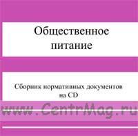 CD Общественное питание: Сборник нормативных документов