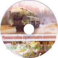 DVD Ракетные войска стратегического назначения