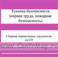 CD Техника безопасности (охрана труда, пожарная безопасность)
