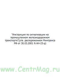 Инструкция по сигнализации на промышленном железнодорожном транспорте. Утв. распоряжением Министерства транспорта РФ № АН-23-Р от 30.03.2001(№709)