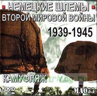 DVD Немецкие шлемы Второй мировой войны 1939-1945 (Камуфляж) (МА033)