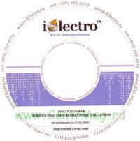 Комплектные трансформаторные подстанции (КТП). Справочник 2008 на CD