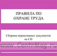 Правила по охране труда (ПОТ). Сборник документов на CD