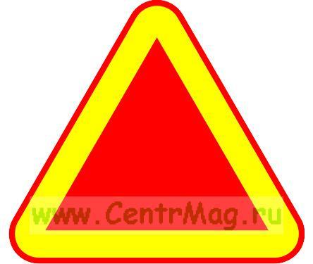 Знак на автомобиль «Тихоходное транспортное средство»