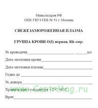 Свежезамороженная плазма ГРУППА КРОВИ О(I) первая, Rh-отр.