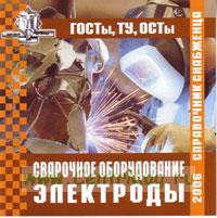 Справочник снабженца №66. Сварочное оборудование на CD