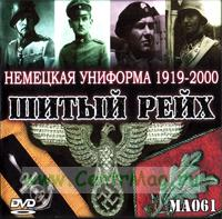 DVD Немецкая униформа 1919-2000 (Шитый Рейх) (MA061)