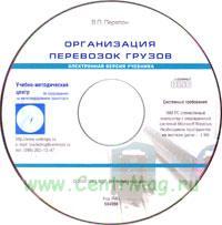 CD Организация перевозок грузов. Электронная версия учебника