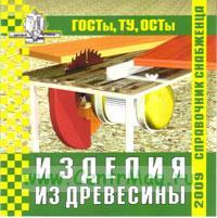 Справочник снабженца №92. Изделия из древесины на CD