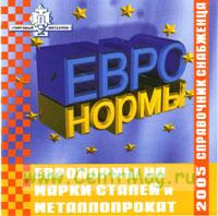 Справочник снабженца №48. Евронормы на CD