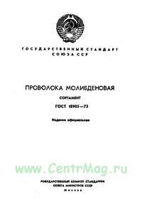 ГОСТ 18905-73 Проволока молибденовая. Сортамент