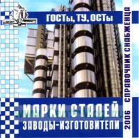 Справочник снабженца №71. Марки сталей. Заводы-изготовители на CD