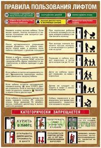 Правила пользования лифтом