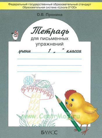 Тетрадь для письменных упражнений. 1 класс