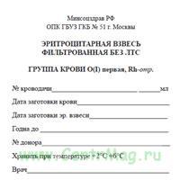 Эритроцитарная взвесь фильтрованная без ЛТС ГРУППА КРОВИ О(I) первая, Rh-отр.