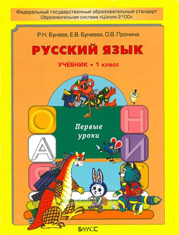 Русский язык (Первые уроки). 1 класс