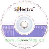 Реле защиты. Справочник 2008 на CD