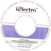 Прожекторы, фонари, светильники бытовые, светосигнальные устройства и ПРА. Справочник 2008 на CD