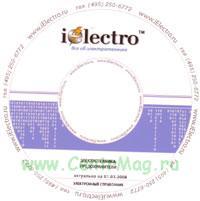 Предохранители. Справочники 2008 на CD