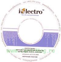 Низковольтные комплектные устройства: щитки и ящики, корпуса, оболочки. Справочник 2008 на CD