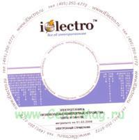 Низковольтные комплектные устройства: щиты и панели. Справочник 2008 на CD