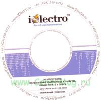 Низковольтные комплектные устройства: шкафы, пункты и пульты. Справочник 2008 на CD