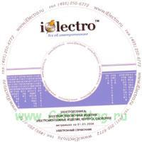 Электроустановочные изделия, электромонтажные изделия, корпуса, оболочки. Справочник 2008 на CD