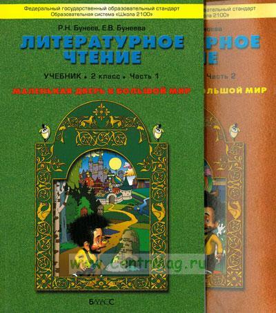 Маленькая дверь в большой мир. Учебник 2 класс, в 2-х частях. Литературное чтение