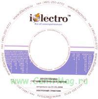 Счетчики электрической энергии. Справочник 2008 на CD