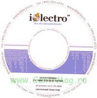 Счетчики тепловой энергии. Справочник 2008 на CD