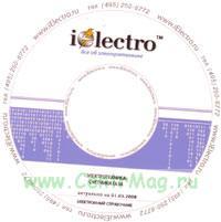 Счетчики газа. Справочник 2008 на CD