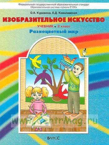 Разноцветный мир. Изобразительное искусство. 2 класс. Учебник