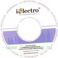 Оборудование компрессорное, агрегаты и установки компрессорные. Справочник 2008 на CD