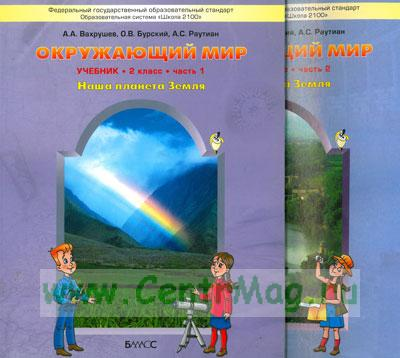Окружающий мир 2 класс (в 2-х частях). Учебник