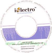 Агрегаты, источники и системы бесперебойного питания. Справочник 2008 на CD