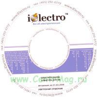 Арматура для ВЛ. Справочник 2008 на CD